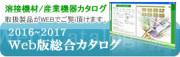 溶接機材・産業機械WEBカタログ